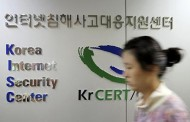 South Korea Looks to Host UN Cybersecurity Body